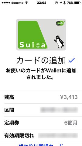 ApplePay消える 5Suicaカード追加確定
