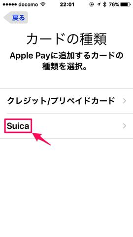ApplePay消える 3カードの種類選択画面