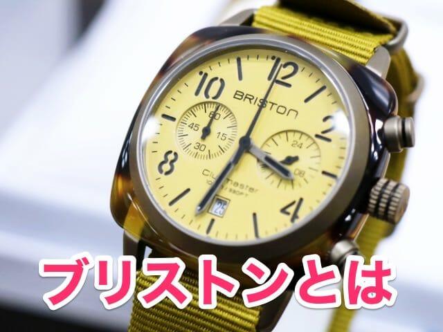 #ロフト の社長も好む シックなべっ甲の腕時計 #ブリストン の魅力 #秘密の屋根裏