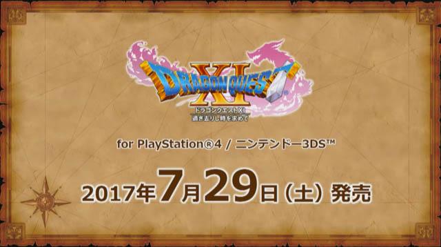 #ドラクエ11 発売日決定 7月29日(土)
