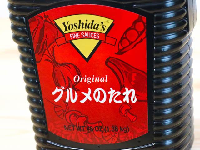 アメリカで生産販売されるヨシダソースをご存知ですか?
