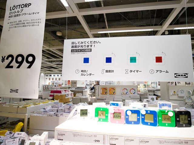 IKEA LOTTORP 売り場