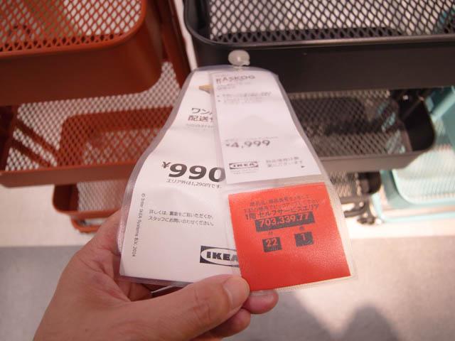 IKEA 大型商品購入