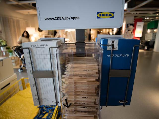 IKEA 大型商品購入用