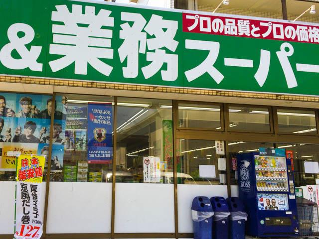 業務用ジャワカレー 業務スーパー