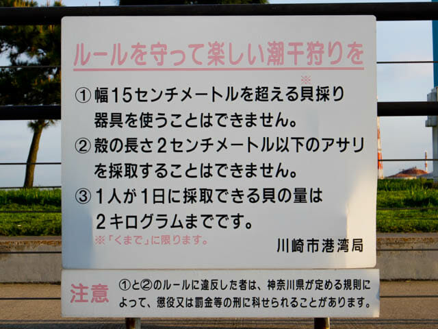 潮干狩り東扇島東公園 人工海浜ルール