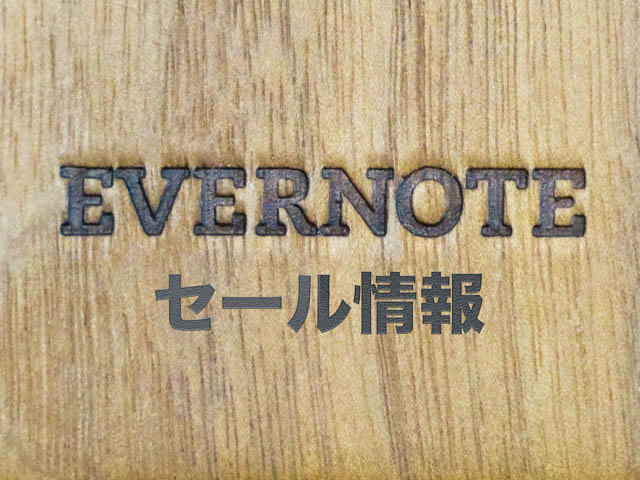 【セール】EVERNOTE3年分が公式サイトより6,000円お得
