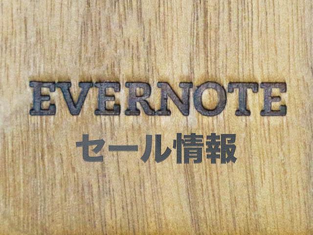 Evernoteセール情報
