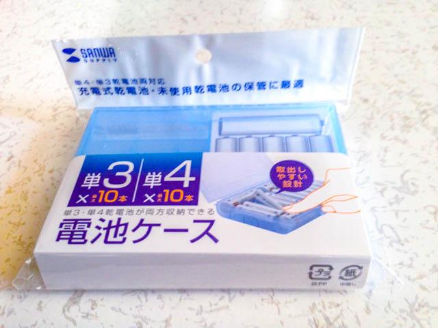 電池ケース パッケージ