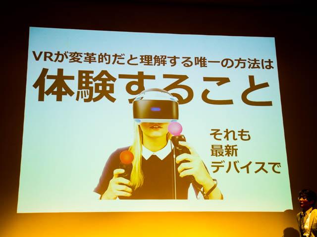 DellVRゲーミング体験会 プレゼン VR体験