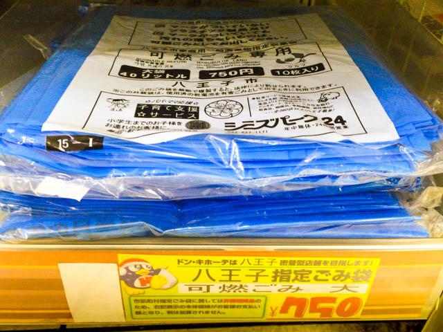東京ゴミ袋