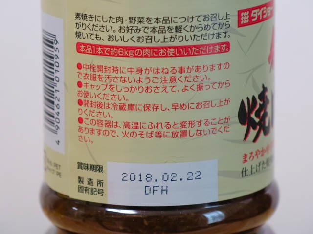コストコ ダイショー焼肉のタレ ラベル注意事項