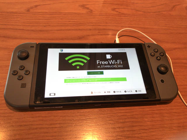 Nintendo Switchをスタバで楽しもうと思ったらネットワークゲームが…