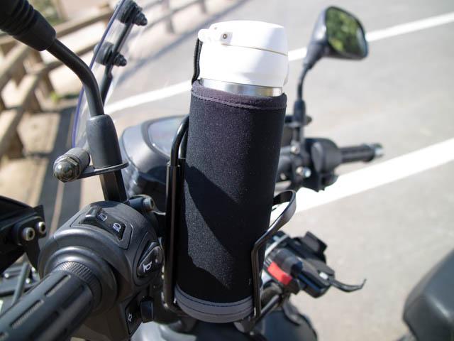 バイクのドリンクホルダーによる傷を防ぐのに便利なサーモスのマイボトルカバー