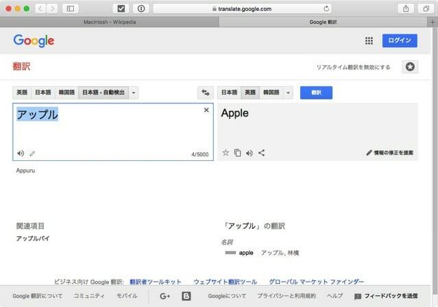 PopClip Google Translate