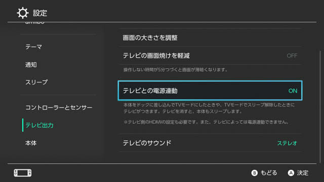 NintendoSwitch設定テレビとの電源連動