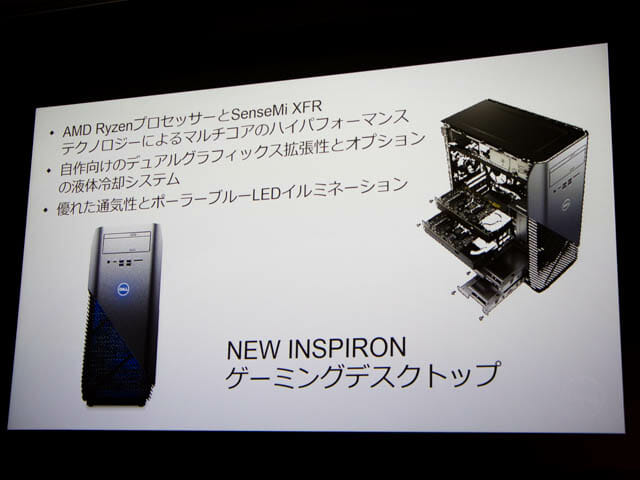 DELL新製品発表会201706 Inspironゲーミングデスクトップ タイトル