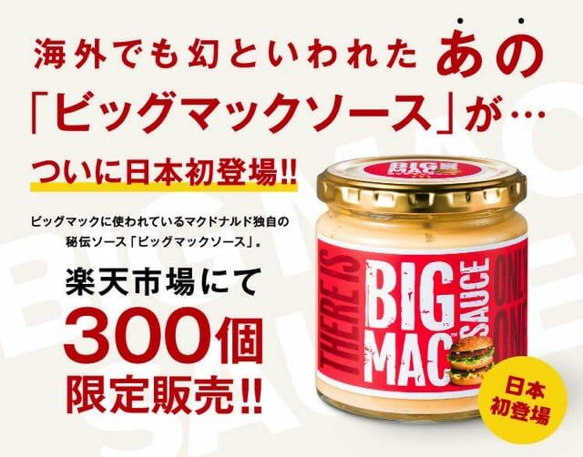 海外では1000万円の値がついたビッグマックソースが日本で300個限定販売
