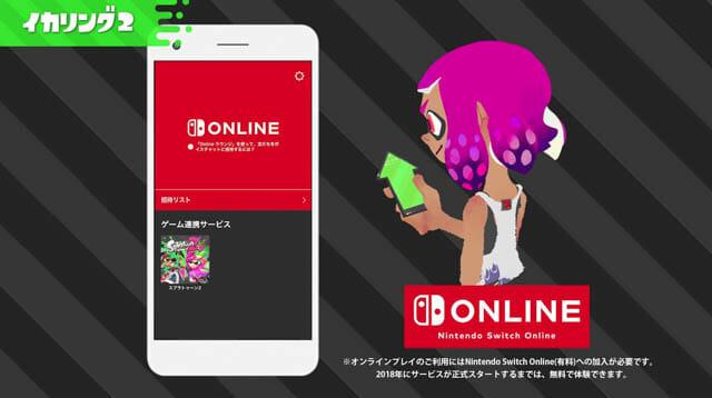 NintendoSwitchOnlineアプリ