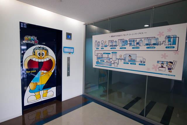 赤城乳業 2Fエレベーターホール