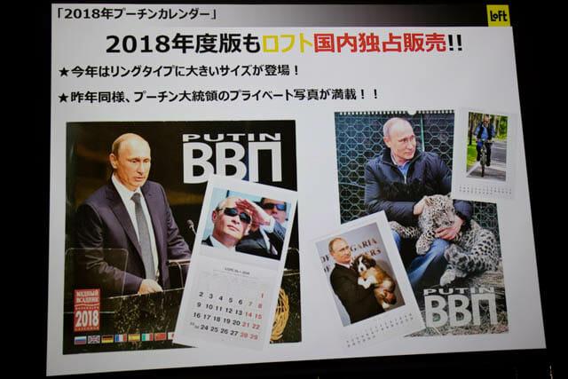 プーチンカレンダー スライドロフト独占販売