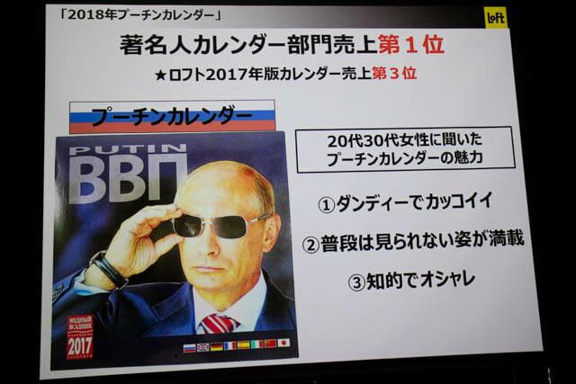 プーチンカレンダー スライド売上第1位