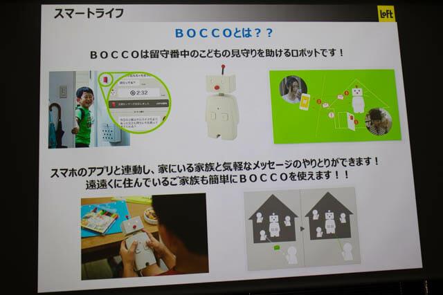 BOCCO スライドBOCCOとは