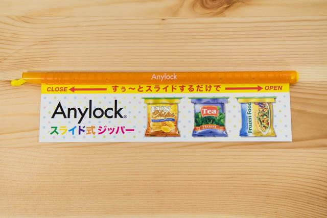 Anylock パッケージ