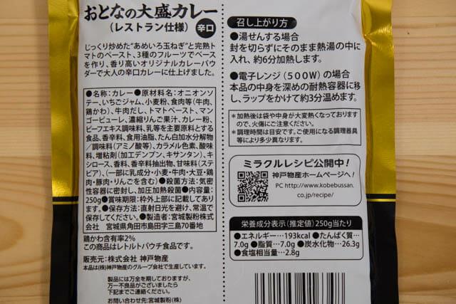 業務スーパー カレー 原材料