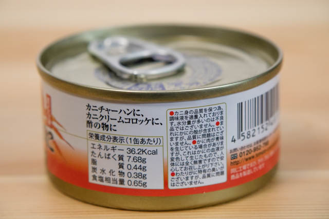 ダイソー カニ缶 説明