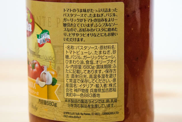 トマトパスタ 原材料