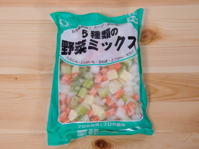 業務スーパーの「5種類の野菜ミックス」は一人暮らしの野菜不足解消によい