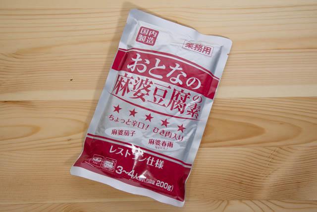 業務スーパーで見つけた「おとなの麻婆豆腐の素」