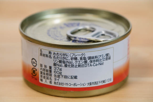 ダイソー カニ缶 内容量