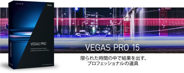 【セール】「VEGAS Pro 15」新発売記念価格(最大割引率85%)
