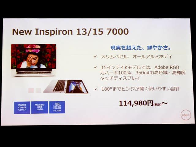 DELL新製品発表会20170929 Inspiron13 15 7000