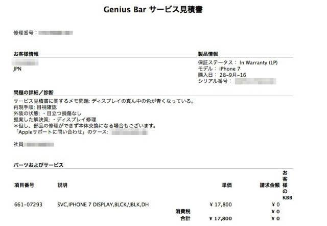 IPhone7 GeniusBar 見積書