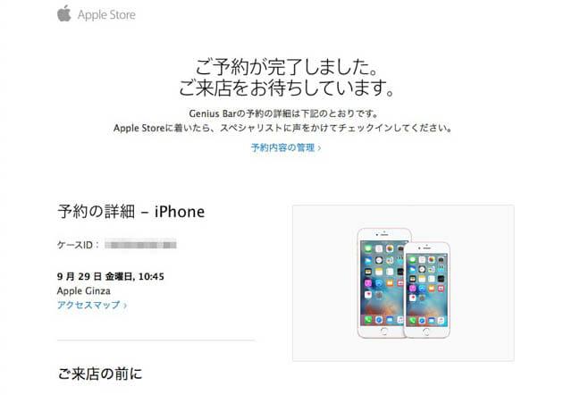 IPhone7 GeniusBar 予約