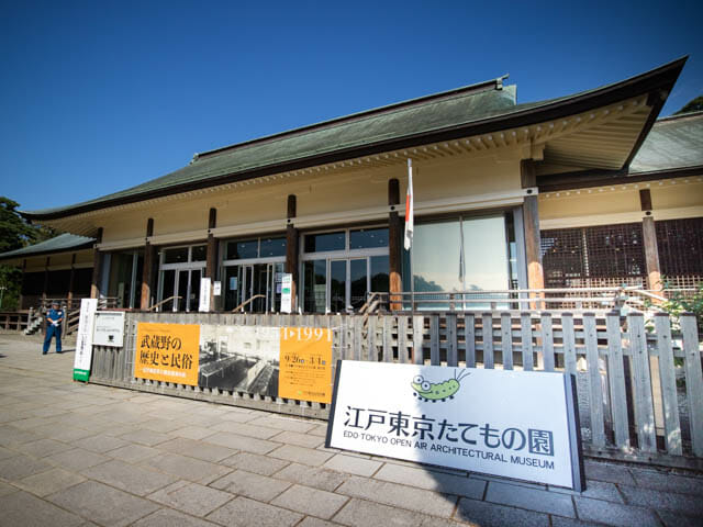 江戸東京たてもの園 入口