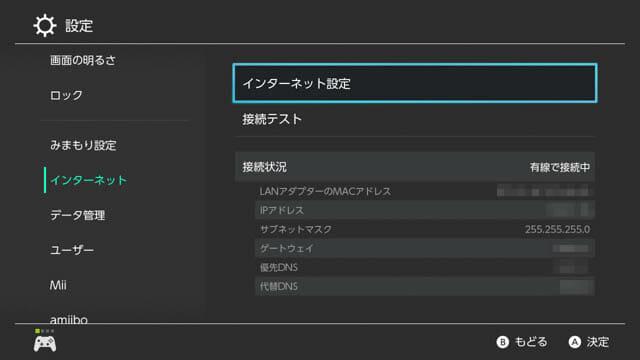 NintendoSwitch 回線落ち 接続テスト有線