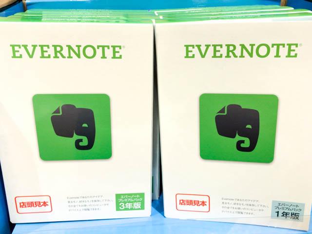 【セール】EVERNOTEプレミアム2年版がメーカー公式サイトより2,600円 安くソースネクストで販売中