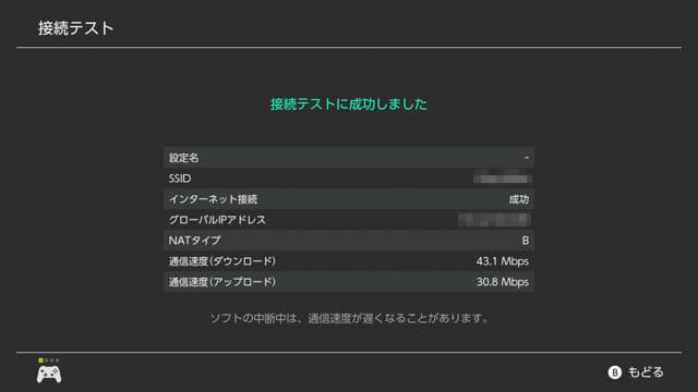 NintendoSwitch 回線落ち 接続テストWi Fi成功