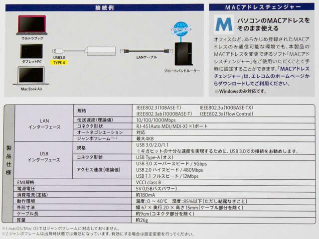 NintendoSwitch 回線落ち 有線LANアダプタ仕様