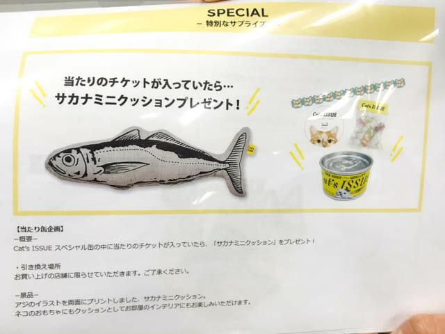 キャッツイシュー スペシャル缶当り