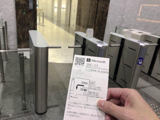 マイクロソフト 本社 ゲート