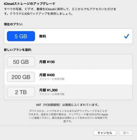 Mac空き容量を増やす iCloudストレージのアップグレード