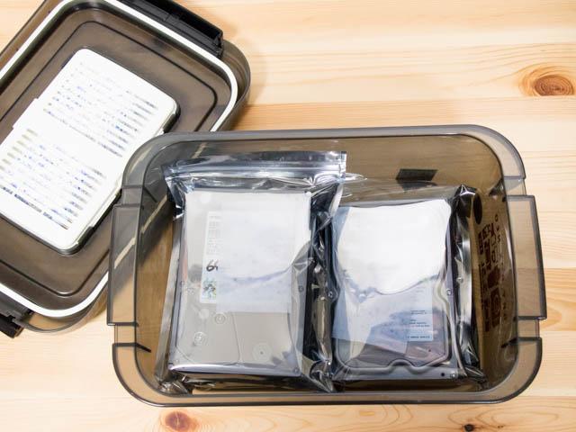 ハードディスク保管 収納ケース詰め込み
