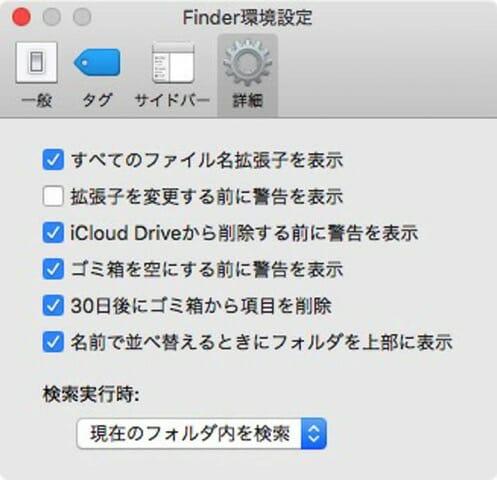 Mac空き容量を増やす 30日後に削除