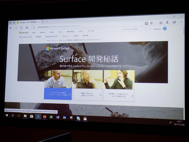 マイクロソフト 新製品Touch Tryイベント Surface開発秘話