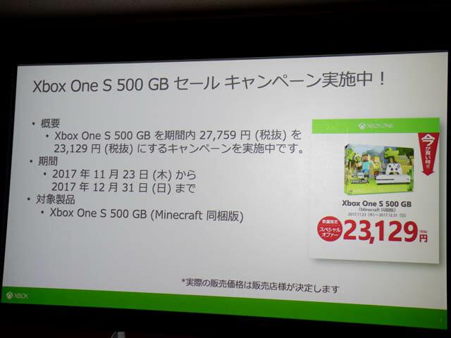 マイクロソフト 新製品Touch Tryイベント XBOX One Sセール